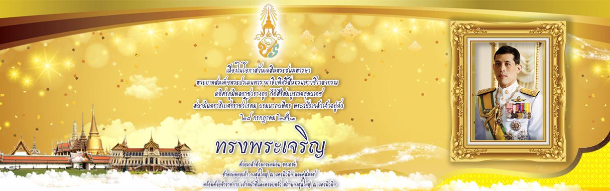 Königlich Thailändisches Generalkonsulat München